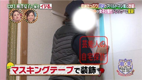 ヒロミ、横澤夏子の家をイジる。【画像あり】114