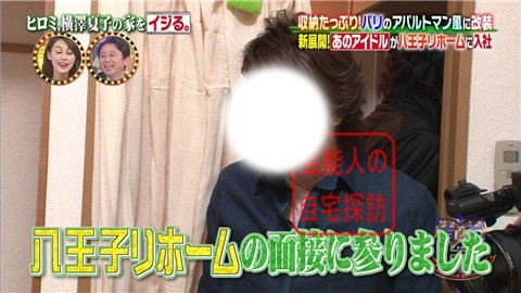 ヒロミ、横澤夏子の家をイジる。【画像あり】100