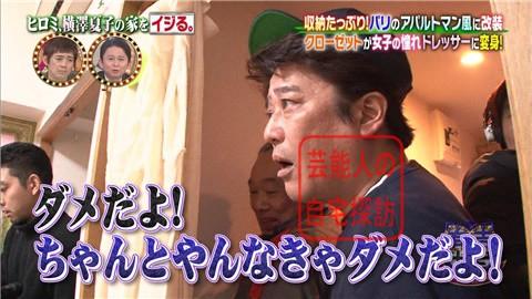 ヒロミ、横澤夏子の家をイジる。【画像あり】130