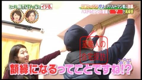 ヒロミ、横澤夏子の家をイジる。【画像あり】085