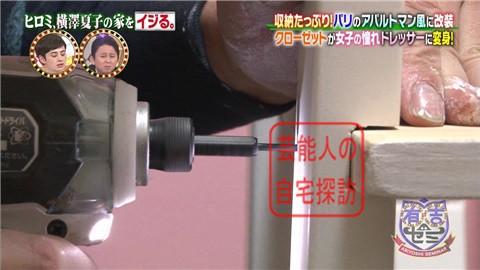 ヒロミ、横澤夏子の家をイジる。【画像あり】117