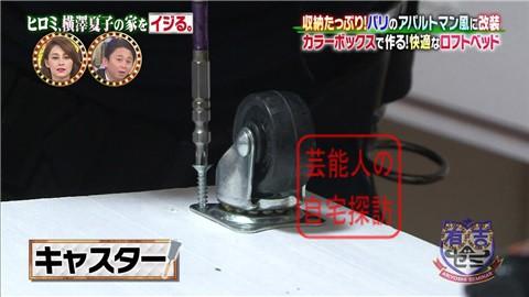 ヒロミ、横澤夏子の家をイジる。【画像あり】140