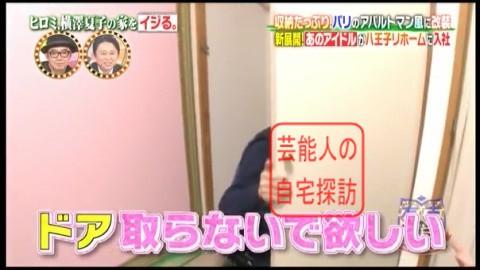 ヒロミ、横澤夏子の家をイジる。【画像あり】093