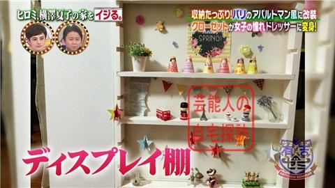 ヒロミ、横澤夏子の家をイジる。【画像あり】118