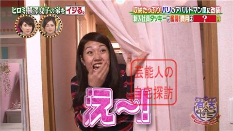 ヒロミ、横澤夏子の家をイジる。【画像あり】013