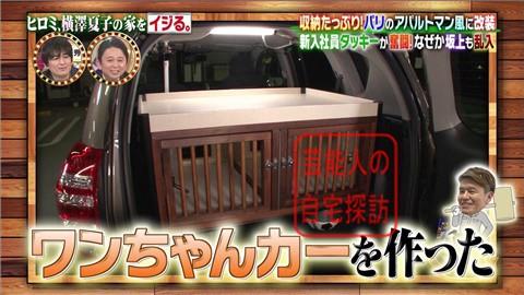 ヒロミ、横澤夏子の家をイジる。【画像あり】133