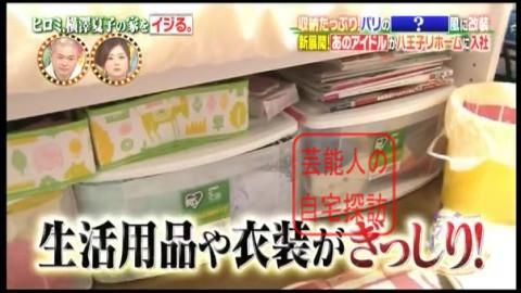 ヒロミ、横澤夏子の家をイジる。【画像あり】063