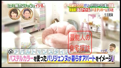 ヒロミ、横澤夏子の家をイジる。【画像あり】072