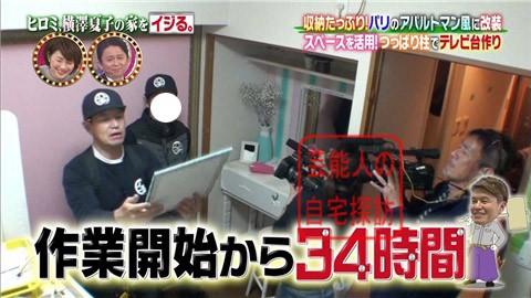 ヒロミ、横澤夏子の家をイジる。【画像あり】009