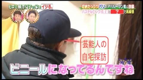 ヒロミ、横澤夏子の家をイジる。【画像あり】075