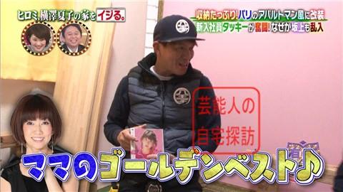 ヒロミ、横澤夏子の家をイジる。【画像あり】134