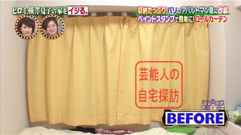 ヒロミ、横澤夏子の家をイジる。【画像あり】030
