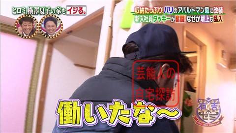 ヒロミ、横澤夏子の家をイジる。【画像あり】136