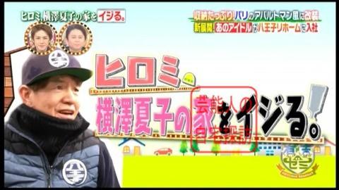 ヒロミ、横澤夏子の家をイジる。【画像あり】047
