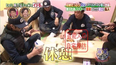 ヒロミ、横澤夏子の家をイジる。【画像あり】135