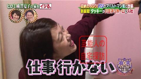 ヒロミ、横澤夏子の家をイジる。【画像あり】103