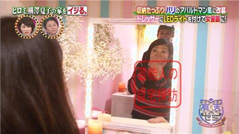 ヒロミ、横澤夏子の家をイジる。【画像あり】039