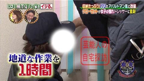 ヒロミ、横澤夏子の家をイジる。【画像あり】115