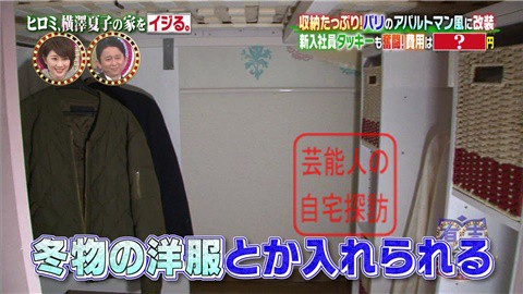 ヒロミ、横澤夏子の家をイジる。【画像あり】024