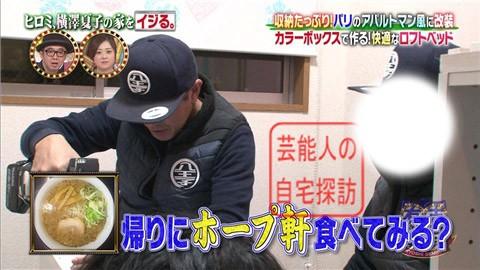 ヒロミ、横澤夏子の家をイジる。【画像あり】154
