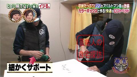 ヒロミ、横澤夏子の家をイジる。【画像あり】147