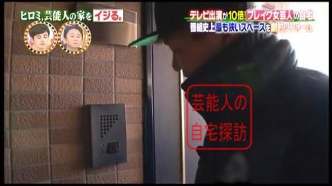 ヒロミ、横澤夏子の家をイジる。【画像あり】050