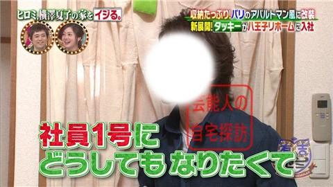 ヒロミ、横澤夏子の家をイジる。【画像あり】099