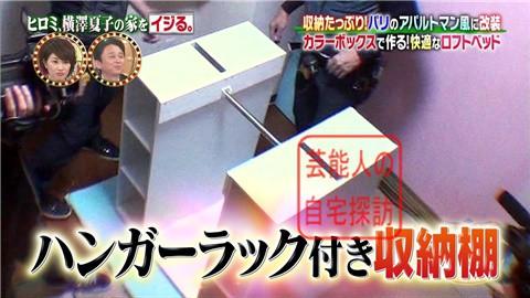 ヒロミ、横澤夏子の家をイジる。【画像あり】145