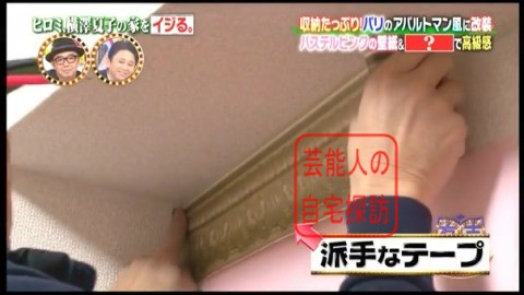 ヒロミ、横澤夏子の家をイジる。【画像あり】084