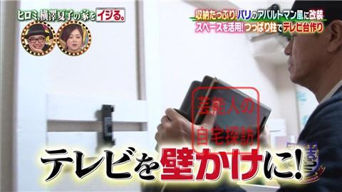 ヒロミ、横澤夏子の家をイジる。【画像あり】003