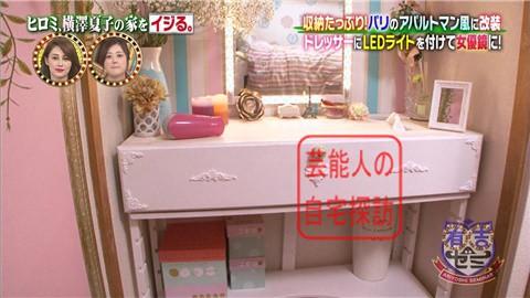 ヒロミ、横澤夏子の家をイジる。【画像あり】036