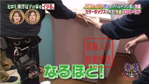 ヒロミ、横澤夏子の家をイジる。【画像あり】158