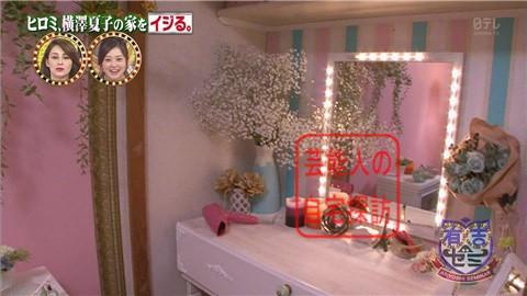 ヒロミ、横澤夏子の家をイジる。【画像あり】018