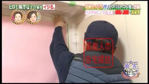 ヒロミ、横澤夏子の家をイジる。【画像あり】080