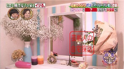 ヒロミ、横澤夏子の家をイジる。【画像あり】034
