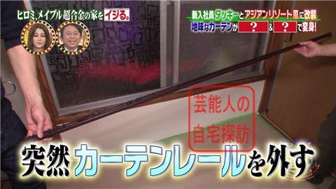 ヒロミ&タッキーがメイプル超合金の家を劇的改造【画像あり】059