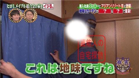 ヒロミ&タッキーがメイプル超合金の家を劇的改造【画像あり】057