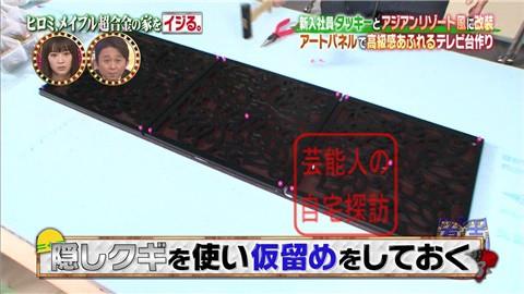 ヒロミ&タッキーがメイプル超合金の家を劇的改造【画像あり】079