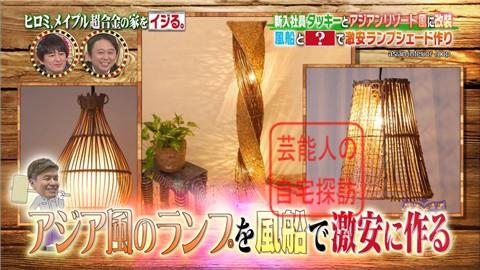 ヒロミ&タッキーがメイプル超合金の家を劇的改造【画像あり】023