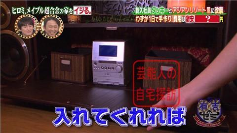 ヒロミ&タッキーがメイプル超合金の家を劇的改造【画像あり】099