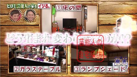 ヒロミ&タッキーがメイプル超合金の家を劇的改造【画像あり】011