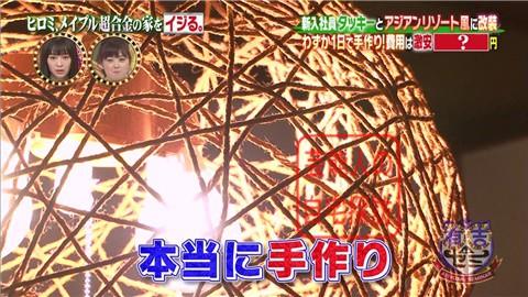 ヒロミ&タッキーがメイプル超合金の家を劇的改造【画像あり】107