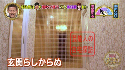 【相談なしに】東MAXが安めぐみのため、自由が丘に2億円豪邸建てる【画像あり】013