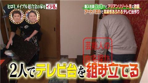 ヒロミ&タッキーがメイプル超合金の家を劇的改造【画像あり】084