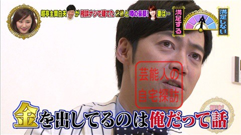 【相談なしに】東MAXが安めぐみのため、自由が丘に2億円豪邸建てる【画像あり】003