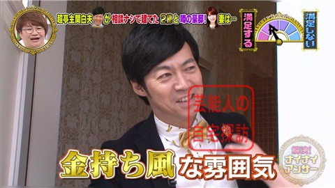 【相談なしに】東MAXが安めぐみのため、自由が丘に2億円豪邸建てる【画像あり】009