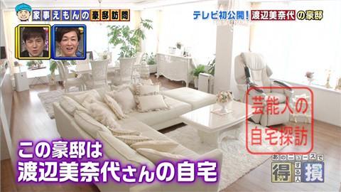 【引っ越して3ヶ月】渡辺美奈代が豪邸をテレビ初披露【画像あり】009
