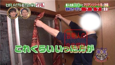 ヒロミ&タッキーがメイプル超合金の家を劇的改造【画像あり】058