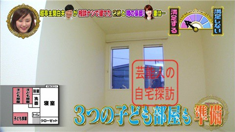 【相談なしに】東MAXが安めぐみのため、自由が丘に2億円豪邸建てる【画像あり】068