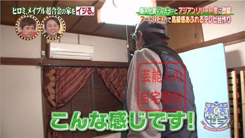 ヒロミ&タッキーがメイプル超合金の家を劇的改造【画像あり】081